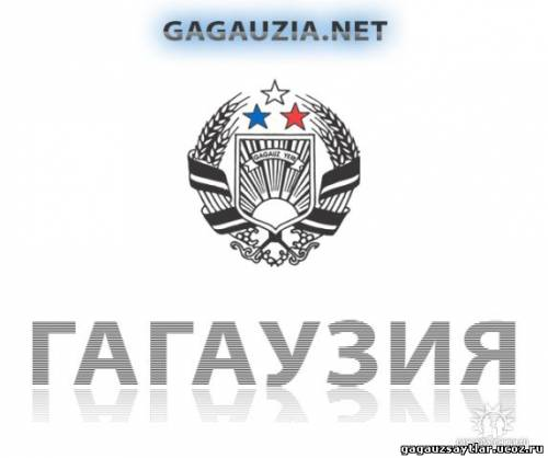 Новости Гагаузии